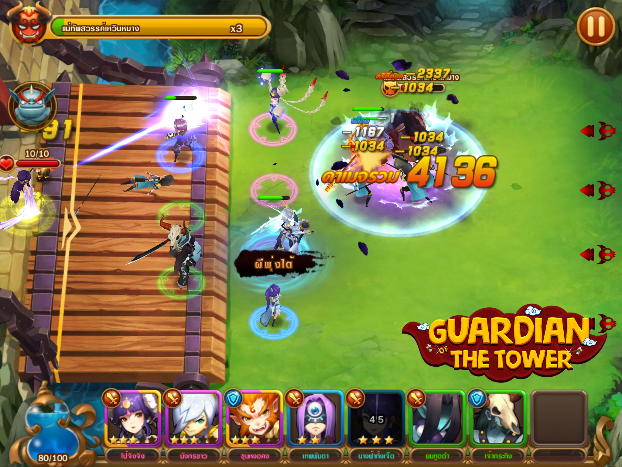 เกม  Guardian of the Tower