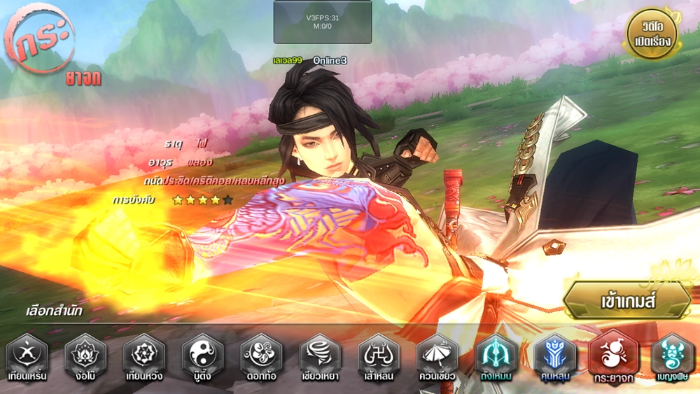 Legend of Swordman: กระบี่มังกรหยก