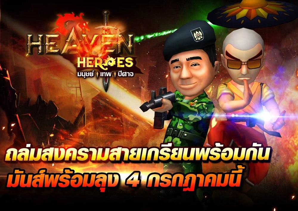 Heaven Heroes มนุษย์ เทพ ปีศาจ