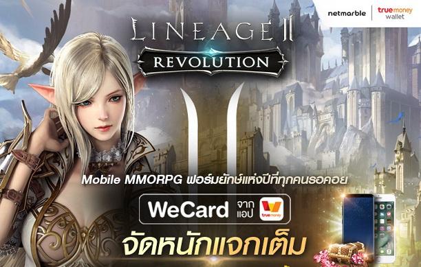 Lineage2 Revolution แท็กทีม We Card จัดหนักแจกเต็ม ลุ้นรับไดอาแดงสูงสุดถึง 15,000 ชิ้น