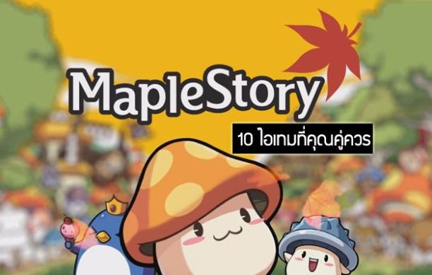 MapleStory กับ 10 ไอเทมที่คุณคู่ควร