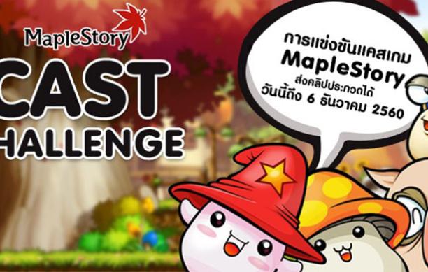 MapleStory Cast Challenge การประกวดแข่งขันแคสเกมครั้งยิ่งใหญ่ เปิดเว็บไซต์หลักพร้อมสมัครได้แล้ววันนี้!