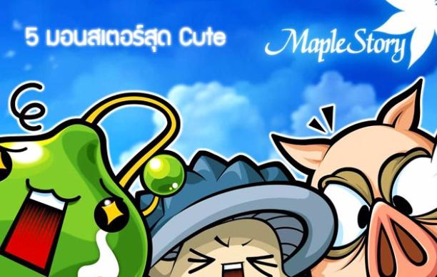 5 มอนสเตอร์สุดน่ารักแห่งโลก MapleStory