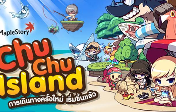 MapleStory : Chu Chu Island การเดินทางครั้งใหม่ เริ่มขึ้นแล้ว!