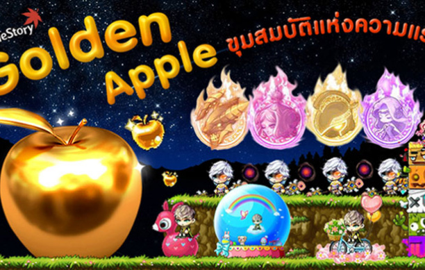 ได้เวลาชาวเมเปิ้ลออกล่า Golden Apple ขุมสมบัติแห่งความแรร์ !!