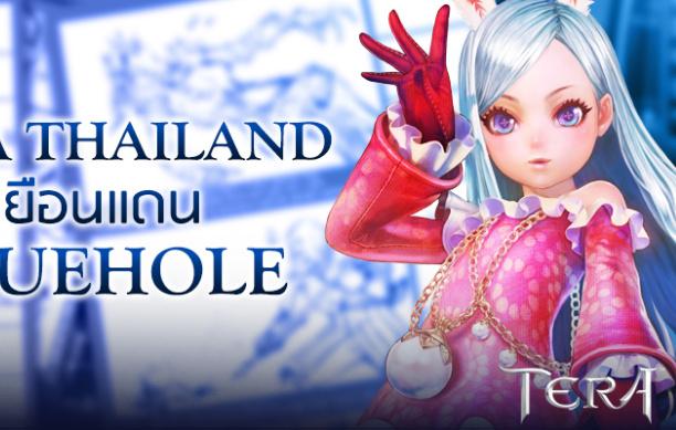 TERA ไทยแลนด์ เยือนแดน Bluehole เตรียมความพร้อมไกล! ถึงเกาหลีใต้