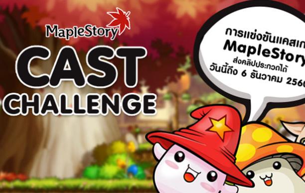 โค้งสุดท้าย!! MapleStory Cast Challenge หนทางสู่การเป็นช่องตัวแทนหลักของเกม MapleStory