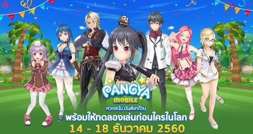 LINE Pangya Mobile