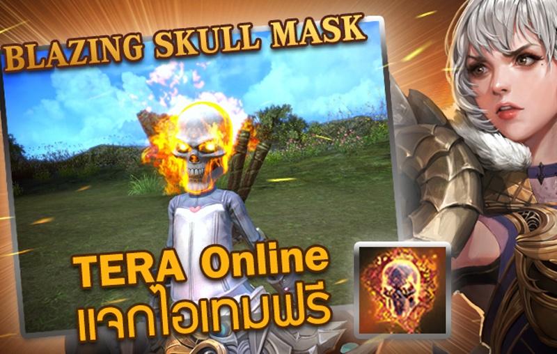 ของฟรีมาแล้ว! TERA แจกไอเทม Blazing Skull Mask 7 วัน