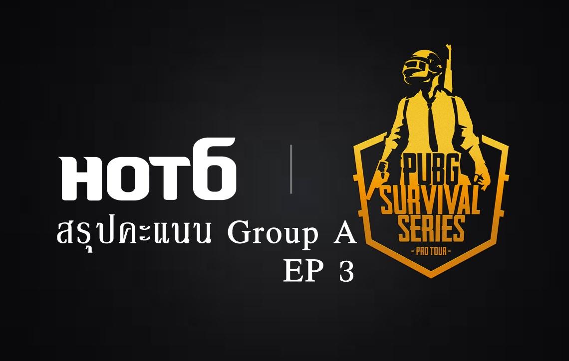 สรุปคะแนน Group A ของการแข่ง PUBG Survival Series 2018 Episode 3