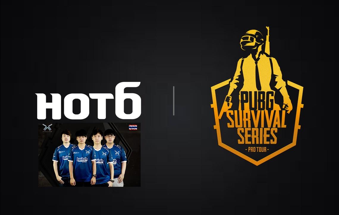 ตามเชียร์ทีม Attack All Around ในการแข่ง PUBG Survival Series 2018 กันอีกครั้ง!