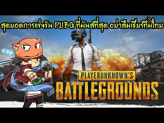 การแข่ง PUBG SURVIVAL SERIES PRO TOUR