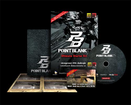 pb point blank. ชุด Point Blank Ultimate