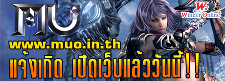 หยุดทุกการเคลื่อนไว กับข่าวด่วน! MU Online แจ้งเกิด เปิดเว็บแล้ววันนี้!::. 49029_00_1