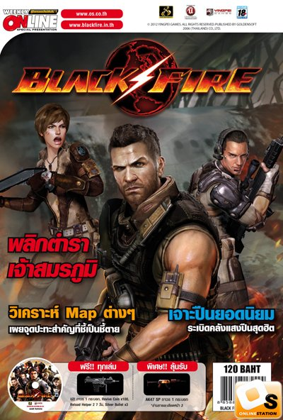 คู่มือ black fire : พลิกตำราเจ้า