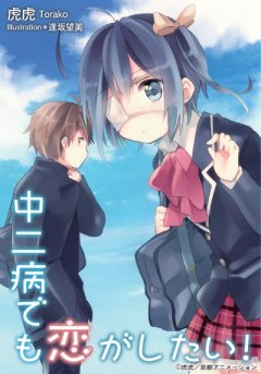 Chuunibyou Novel 01