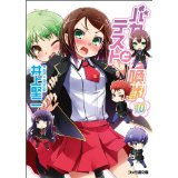 Baka to Test to Shoukanjuu Light Novel