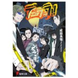 Durarara!! Light Novel