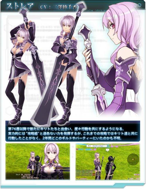 Strea Sword Art Online