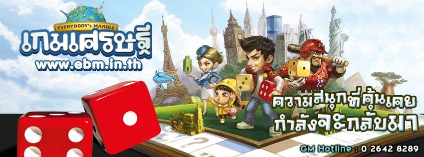 เกม เศรษฐีออนไลน์ Modoo Marble