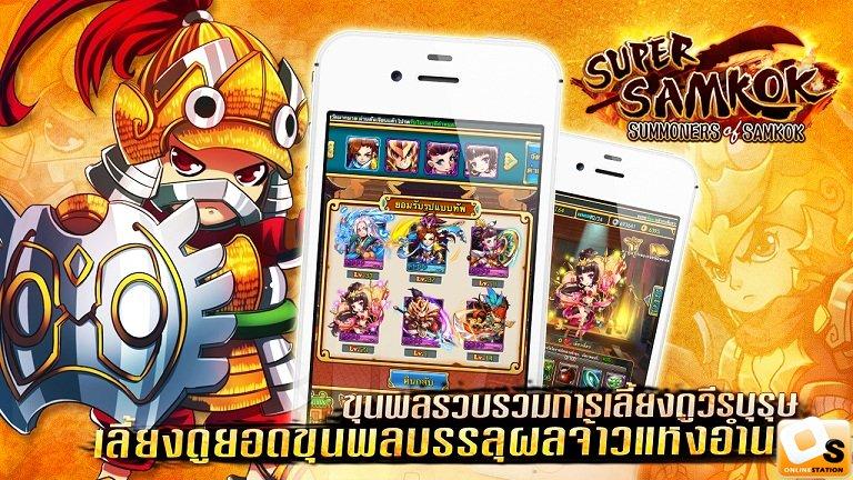 เกมมือถือ Mini Samkok