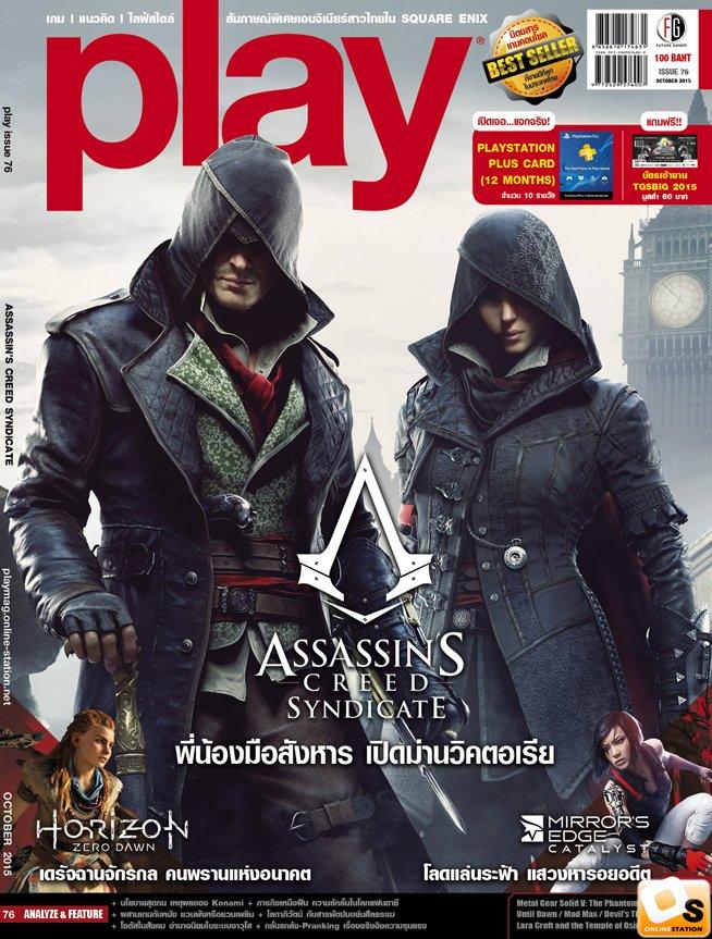 ข่าว เกม | พบกับนิตยสาร play Issue.76 ฉบับประจำเดือนตุลาคม ...