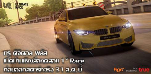 เกม Ultimate Race