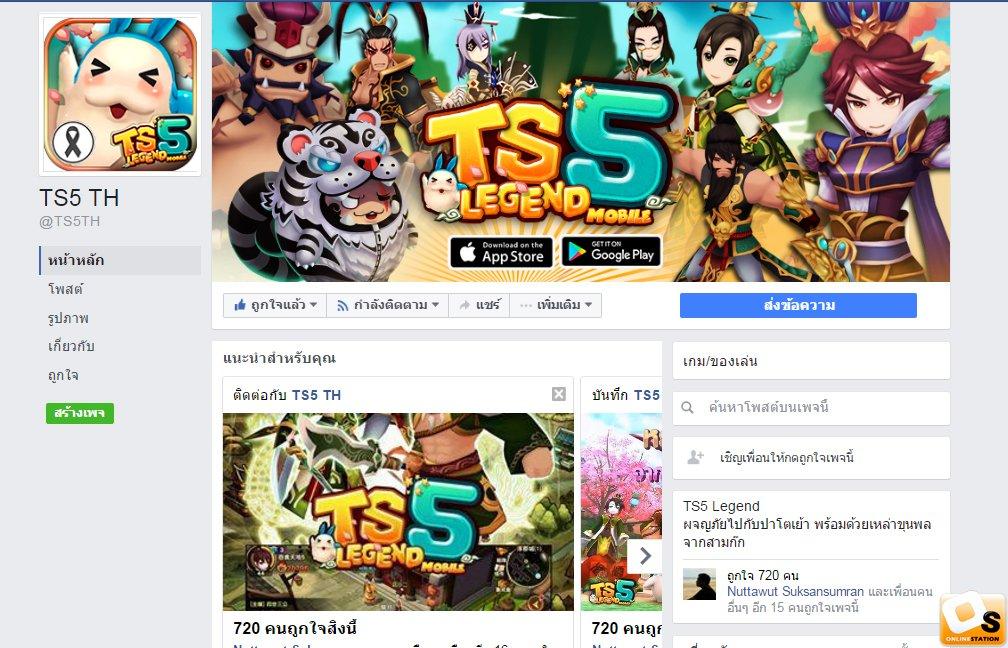 เกม TS5 Legend