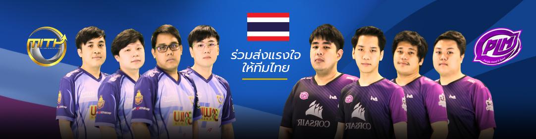 ร่วมส่งกำลังใจให้ทีมไทยสู้ศึก PSS 2018 SEASON 2