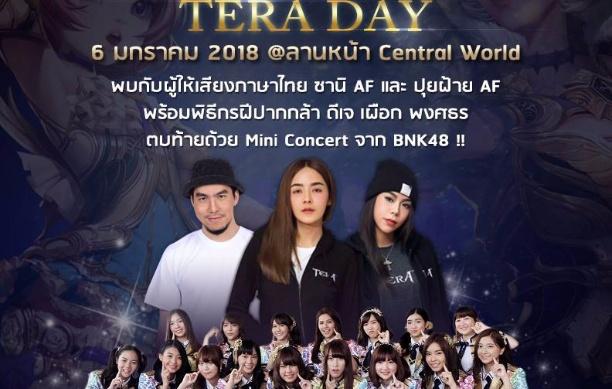 จัดเต็ม TERA DAY ร่วมเปิดโลกแฟนตาซี 6 มกราคมนี้ พร้อมมินิคอนเสิร์ตจาก BNK48 และผู้พากย์เสียงไทยซานิกับปุยฝ้าย AF