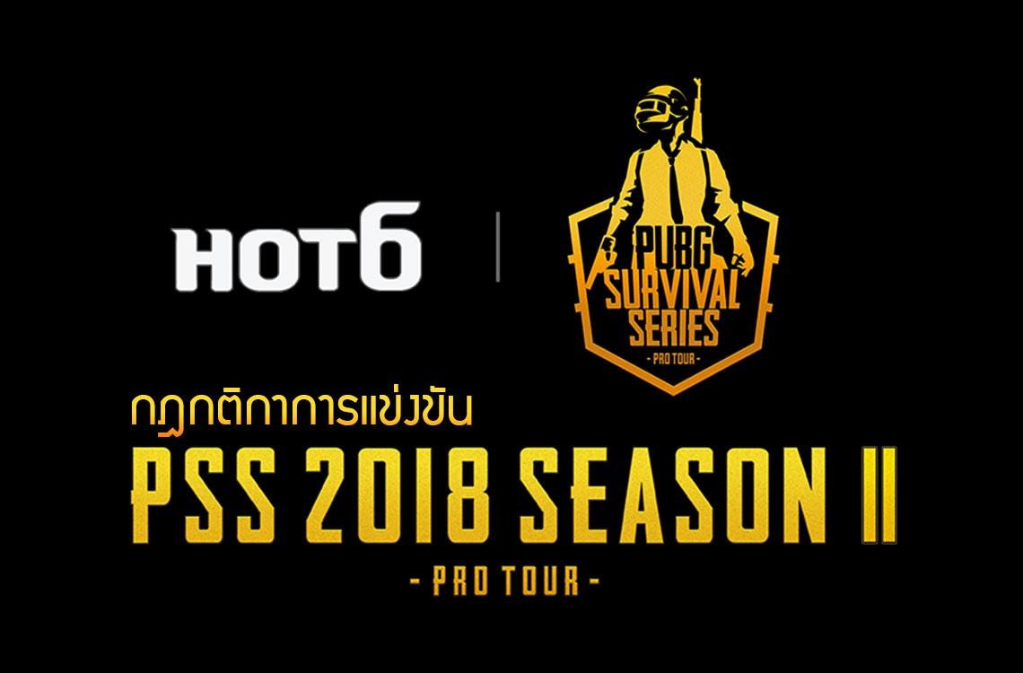ประเดิมอาทิตย์นี้ ตารางการแข่งขัน PUBG SURVIVAL SERIES PRO TOUR ซีซั่น 2