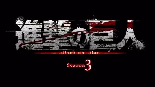 เพลง attack on titan season 3