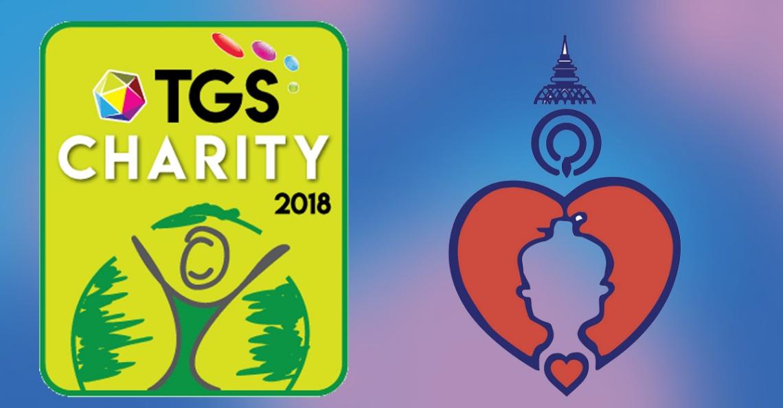 ได้ของแถมได้บุญ TGS Charity 2018 งานประมูลออนไลน์เพื่อการกุศล สมทบทุนมูลนิธิเด็กโรคหัวใจฯ