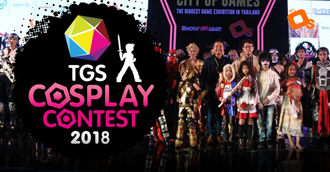 เปิดรับสมัครแล้ว! TGS Cosplay Contest 2018 พร้อมกฎและกติกาอย่างละเอียด