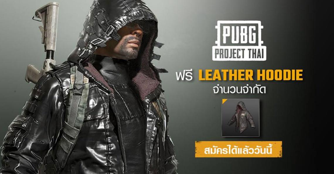 เอาไว้ใส่เท่ๆ PUBG PROJECT THAI เปิดลงทะเทียบรับฟรี Leather hoodie 10,000 ชิ้น