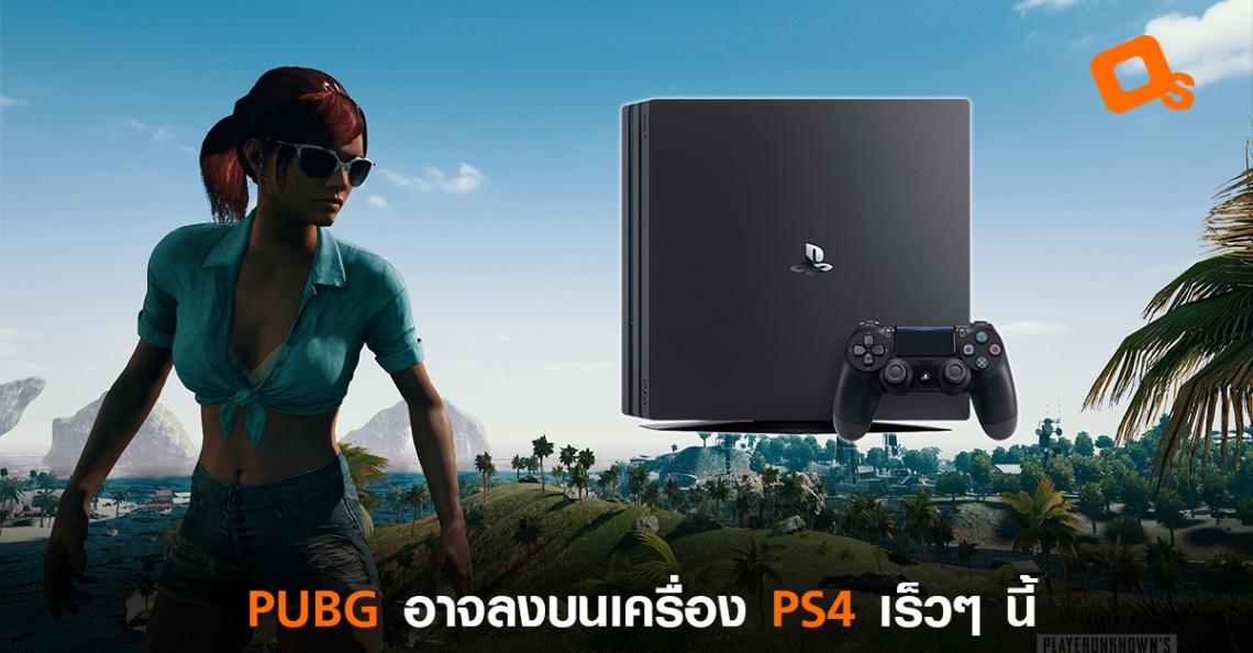 ใช่หรือเปล่า? เกม PUBG อาจจะลงบนเครื่อง PlayStation 4 เร็วนี้ๆ