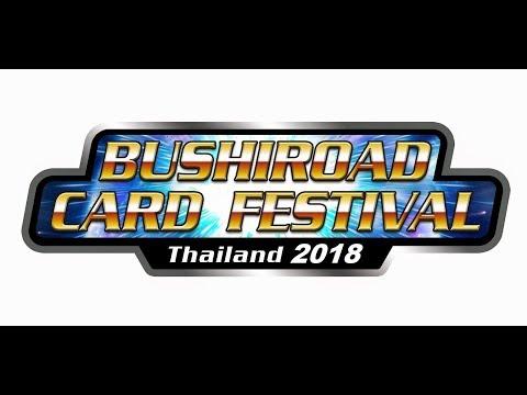 สดๆ วันแรก Bushiroad Card Festival Thailand 2018