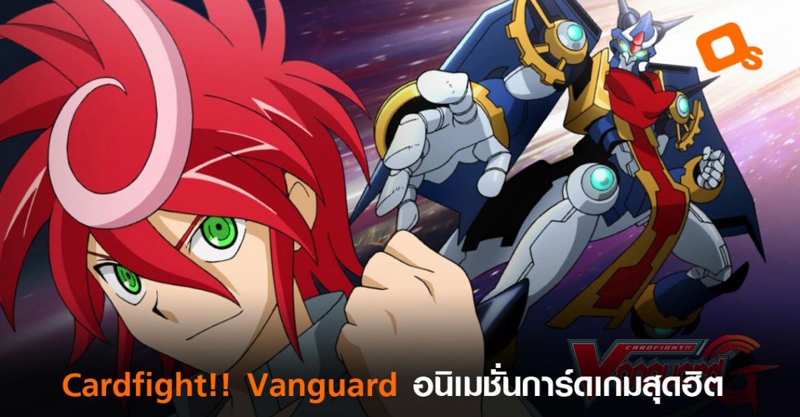 Cardfight Vanguard อนิเมชั่นการ์ดเกมอีกเรื่องหนึ่งที่มีมาแล้วหลายภาค