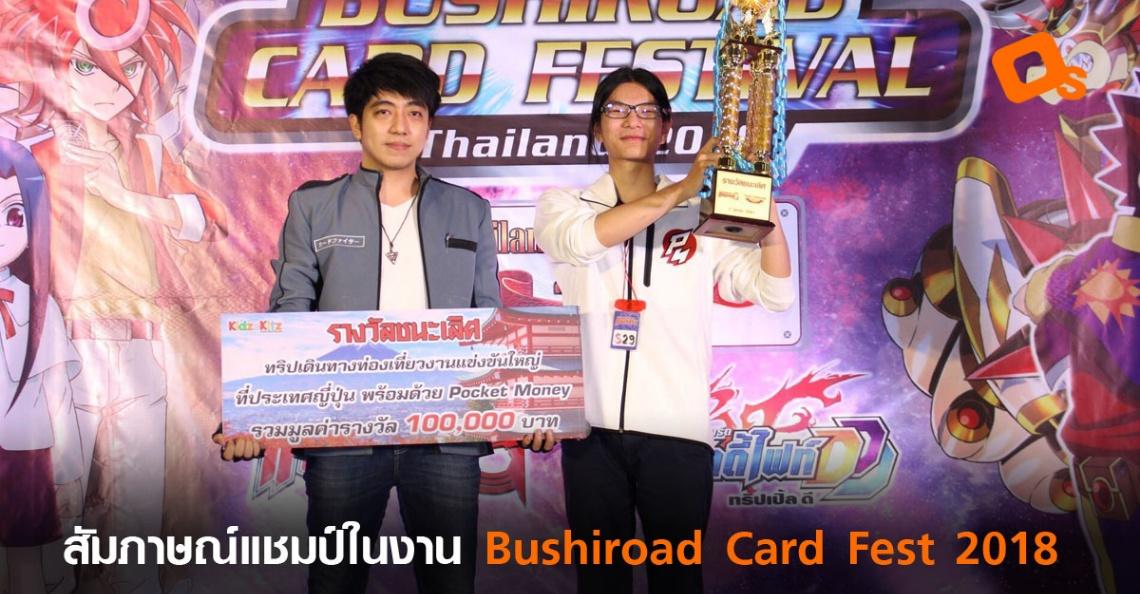 สัมภาษณ์แชมป์แวนการ์ดในงาน Bushiroad Card Fest 2018