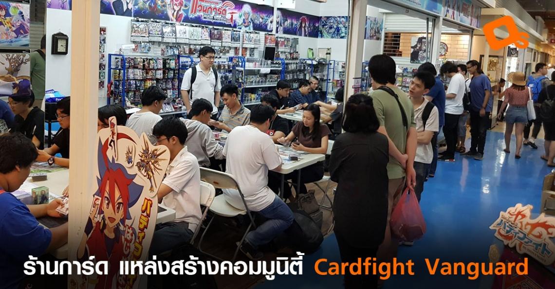 ร้านการ์ดเกม แหล่งสร้างคอมมูนิตี้ Cardfight Vanguard แห่งประเทศไทย