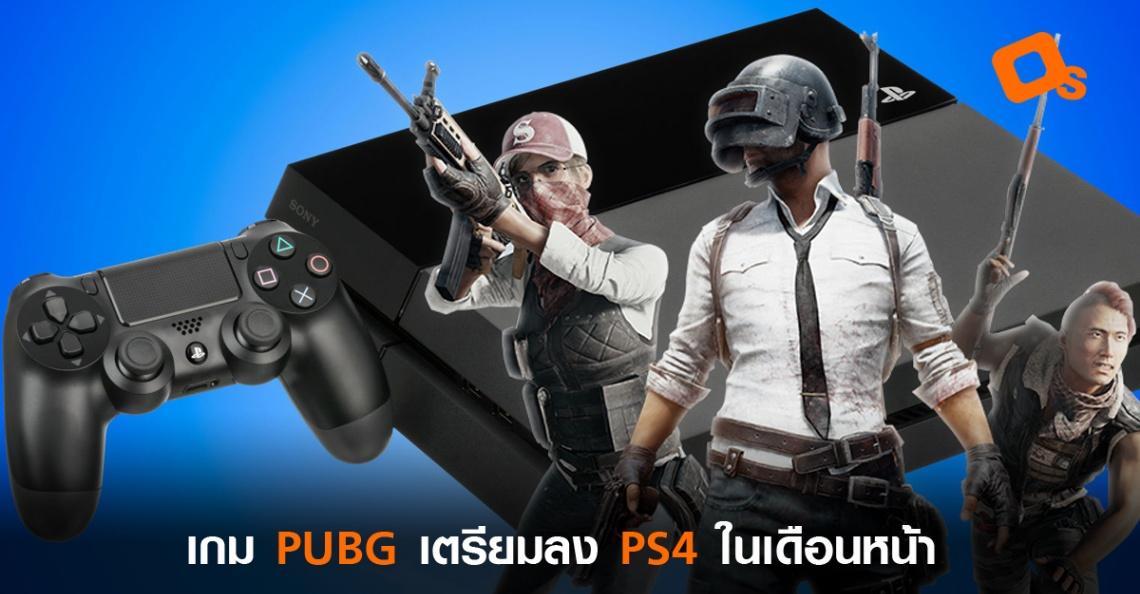 เตรียมโดดร่ม! เกม PUBG เตรียมลงเครื่อง PlayStation 4 ในเดือนหน้าแล้ว