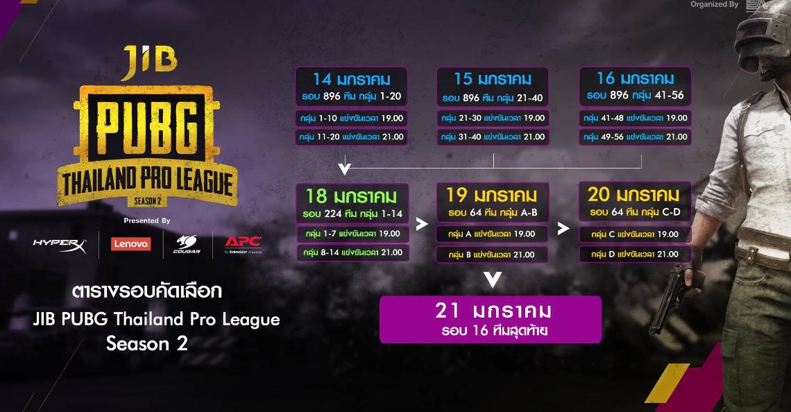 JIB PUBG Thailand Pro League Season 2 ประกาศสายพร้อมเริ่มทำการแข่งขันคัดเลือกแล้ว!