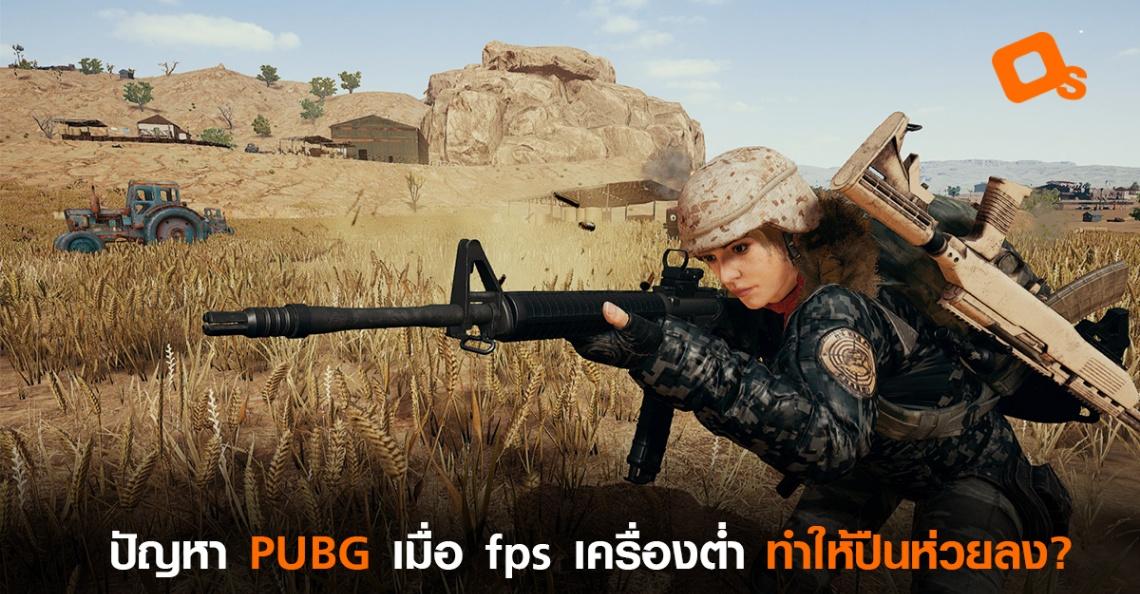 ปัญหาเกม PUBG เมื่อ Frame Rate เครื่องต่ำจะทำให้ปืนห่วยลง?