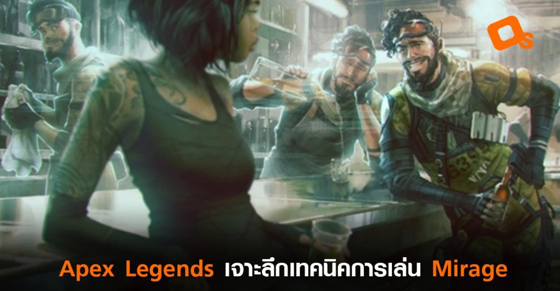 เจาะลึกเทคนิค Mirage ในเกม Apex Legends ข้อดีข้อเสียของสกิลและวิธีการใช้