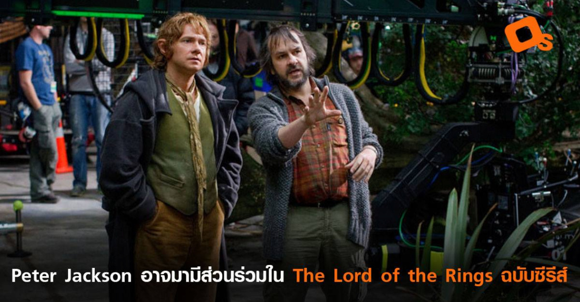 Peter Jackson อาจมามีส่วนร่วมใน The Lord of the Rings ฉบับซีรีส์
