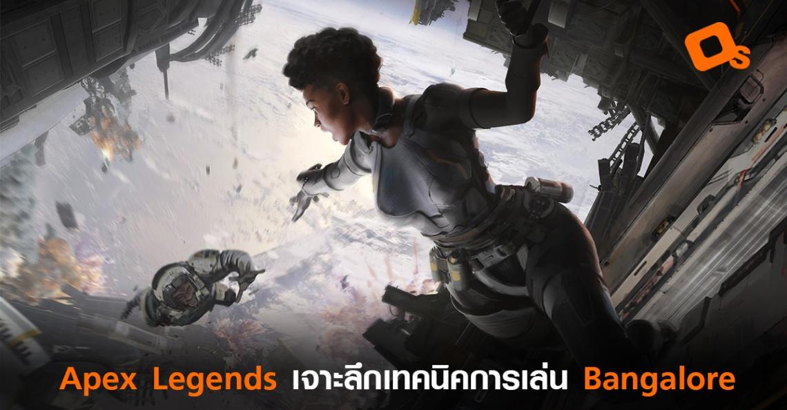 เจาะลึกเทคนิค Bangalore ในเกม Apex Legends ตัวละครสายบาลานซ์ได้ทั้งรุกและรับ