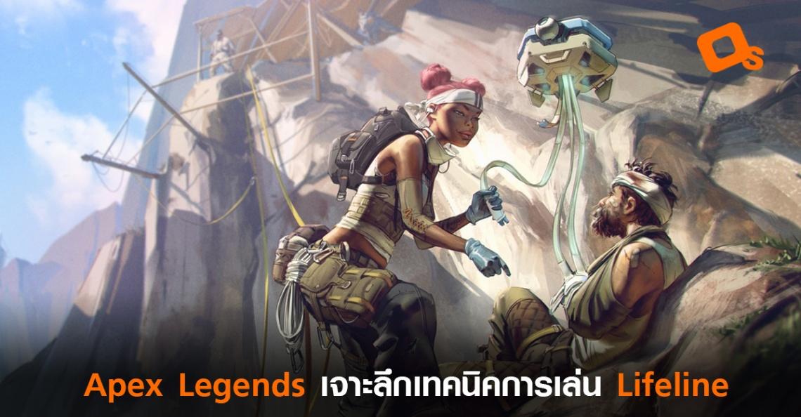 เจาะลึกเทคนิค Lifeline ในเกม Apex Legends สุดยอดตัวละคร Support มากประโยชน์