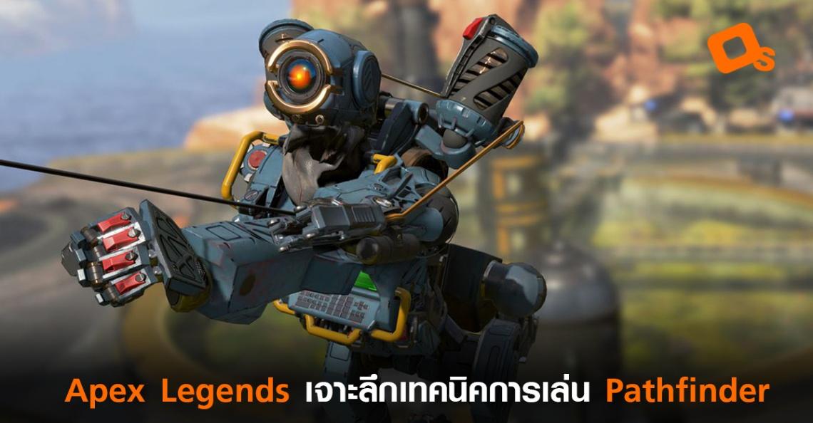 เจาะลึกเทคนิค Pathfinder ในเกม Apex Legends สุดยอดตัวละครที่ซิ่งที่สุดในเกม