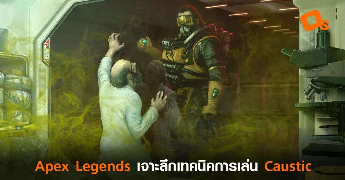 เจาะลึกเทคนิค Caustic ในเกม Apex Legends สุดยอดตัวละครสายควัน(พิษ)