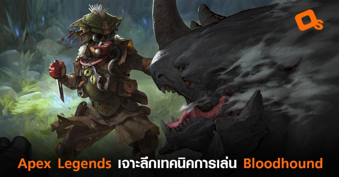 เจาะลึกเทคนิค Bloodhound ในเกม Apex Legends สุดยอดนักแกะรอยสายไล่ฆ่าศัตรู